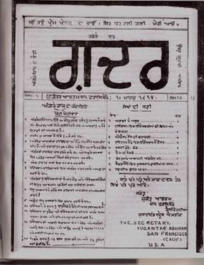 The_ghadar_newspaper